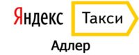 Яндекс Такси в Адлере