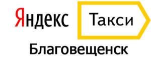 Яндекс Такси в Благовещенске