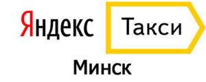 Яндекс Такси в Минске