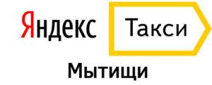 Яндекс Такси в Мытищах