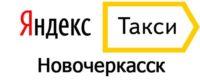 Яндекс Такси в Новочеркасске