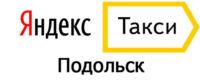 Яндекс Такси в Подольске