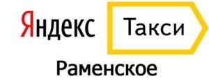 Яндекс Такси в Раменском
