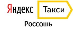 Яндекс Такси в Россоши