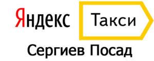 Яндекс Такси в Сергиевом Посаде