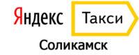 Яндекс Такси в Соликамске