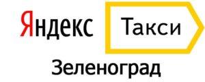 Яндекс Такси в Зеленограде