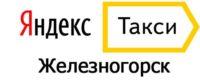 Яндекс Такси в Железногорске