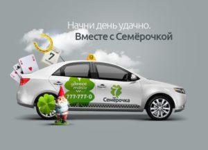 Такси Семерочка в Санкт-Петербурге