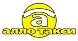 Такси Алло в Саратове