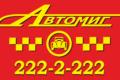 Такси Автомиг в Екатеринбурге