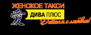 Женское такси в Москве