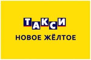 Новое желтое такси в Москве