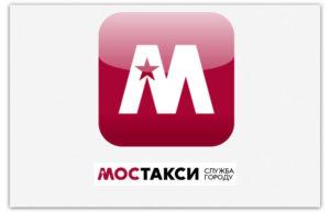 Мостакси в Москве