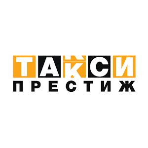 Такси Престиж в Москве