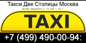 Такси Две столицы в Москве
