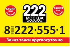 Такси 222 в Москве