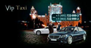 Вип такси в Москве