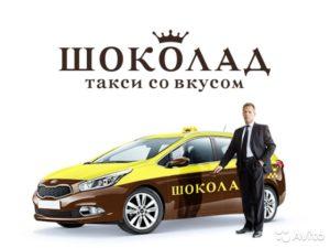 Такси Шоколад в Москве