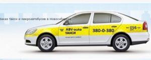 Такси АБВ-авто в Новосибирске