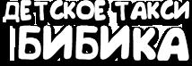 Детское такси в Москве