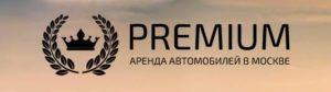 Премиум такси в Москве