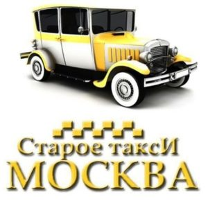Старое такси в Москве