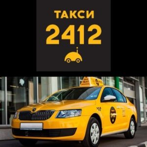 Такси 2412 в Санкт-Петербурге