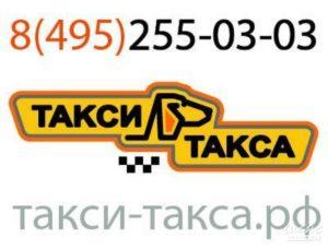 Такси Такса в Москве