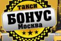 Такси Бонус в Москве