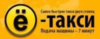 Ё-такси в Москве