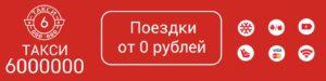Такси 6000000 в Санкт-Петербурге