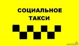 Социальное такси в Москве