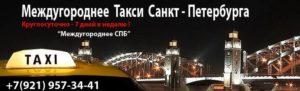 Такси Межгород в Санкт-Петербурге