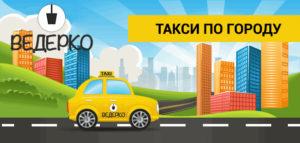 Такси Ведерко в Санкт-Петербурге