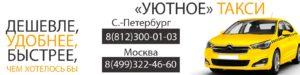 Уютное такси в Санкт-Петербурге