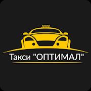 Такси Оптимал в Москве