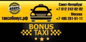 Такси Бонус в Санкт-Петербурге