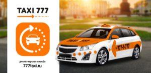 """Такси """"777"""" в Санкт-Петербурге"""