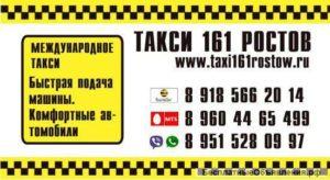 Такси 161 в Ростове-на-Дону