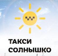 Такси Солнышко в Севастополе