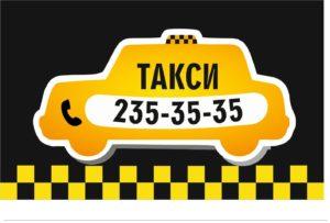 Такси 2353535 в Екатеринбурге