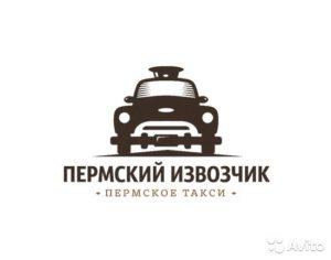 Такси Пермский Извозчик