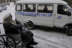 Социальное такси в Новосибирске
