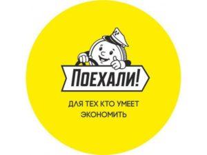 Такси Поехали в Екатеринбурге