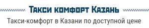 Такси Комфорт в Казани