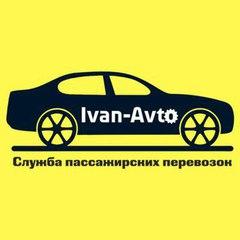Такси Межгород Ivan-Avto в Казани