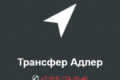 Такси Адлер-Красная Поляна