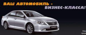Бизнес такси в Екатеринбурге
