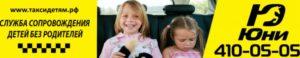 Детское такси в Нижнем Новгороде